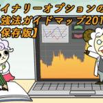 バイナリーオプションの勉強方法完全ガイドマップ【2019年度最新】