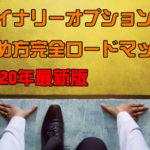 バイナリーオプションの始め方完全ロードマップ【2020年最新】