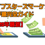 ファイブスターズマーケッツの出金のやり方完全ガイド【2021年度版】