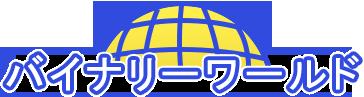 バイナリーワールドのロゴの画像