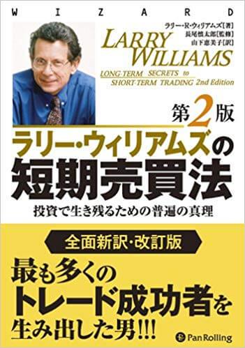 ラリー・ウィリアムズの短期売買法の画像