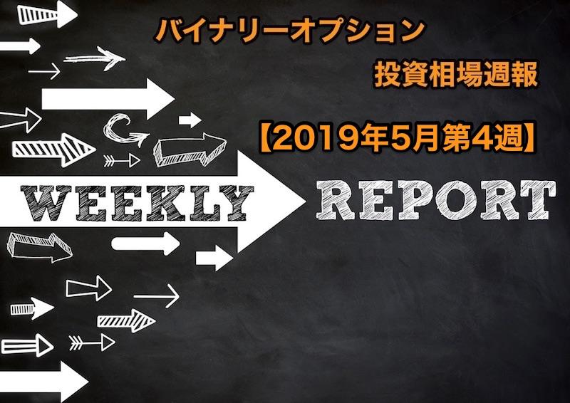 バイナリーオプション投資相場週報【2019年5月第4週】