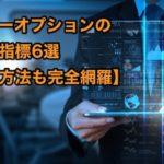 バイナリーオプションの重要経済指標6選!【チェック方法も完全網羅】
