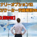 バイナリーオプションのインジケーター究極解説2020【永久保存版】