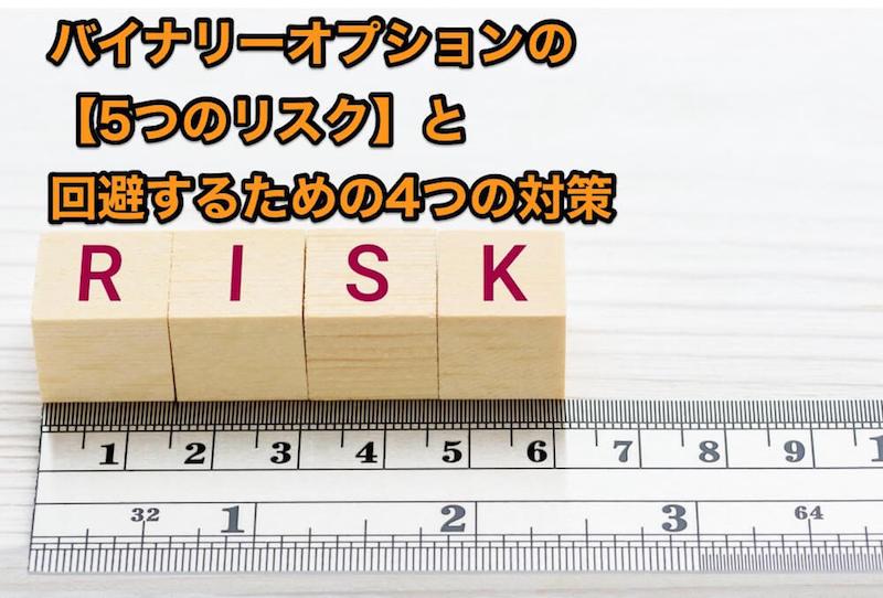バイナリーオプションのリスクの画像