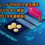 トレード200の入金手順をわかりやすく解説【2019年最新版】