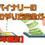 ザ・バイナリーの出金のやり方完全ガイド【2021年最新版】
