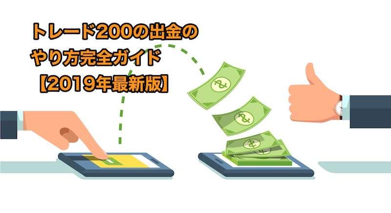 トレード200の出金のやり方の画像