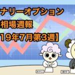 バイナリーオプション投資相場週報【2019年7月第3週】