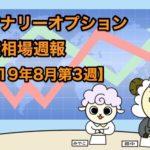 バイナリーオプション投資相場週報【2019年8月第3週】