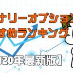 バイナリーオプションおすすめランキング2020!海外業者を徹底比較