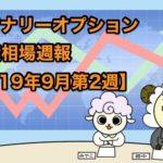 バイナリーオプション投資相場週報【2019年9月第2週】