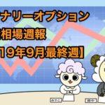 バイナリーオプション投資相場週報【2019年9月最終週】