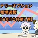 バイナリーオプション投資相場週報【2019年10月第1週】