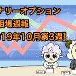 バイナリーオプション投資相場週報【2019年10月第3週】