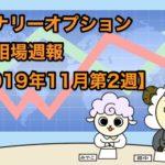 バイナリーオプション投資相場週報【2019年11月第2週】