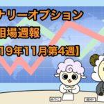 バイナリーオプション投資相場週報【2019年11月第4週】