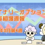バイナリーオプション投資相場週報【2020年3月第4週】