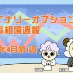 バイナリーオプション投資相場週報【2020年4月第1週】